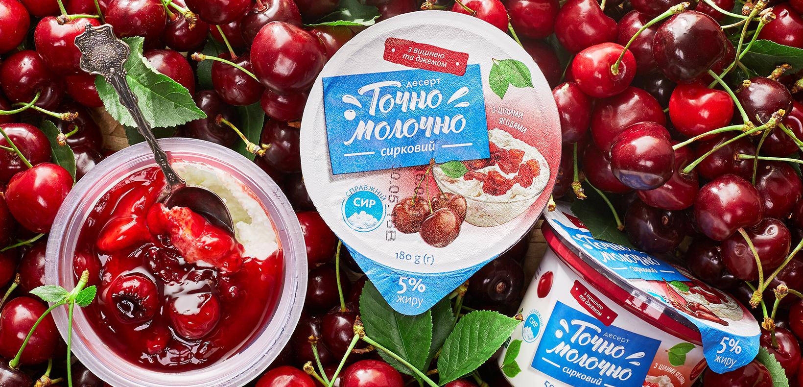 """упаковка сырковый десерт вишня с джемом """"Точно Молочно"""""""