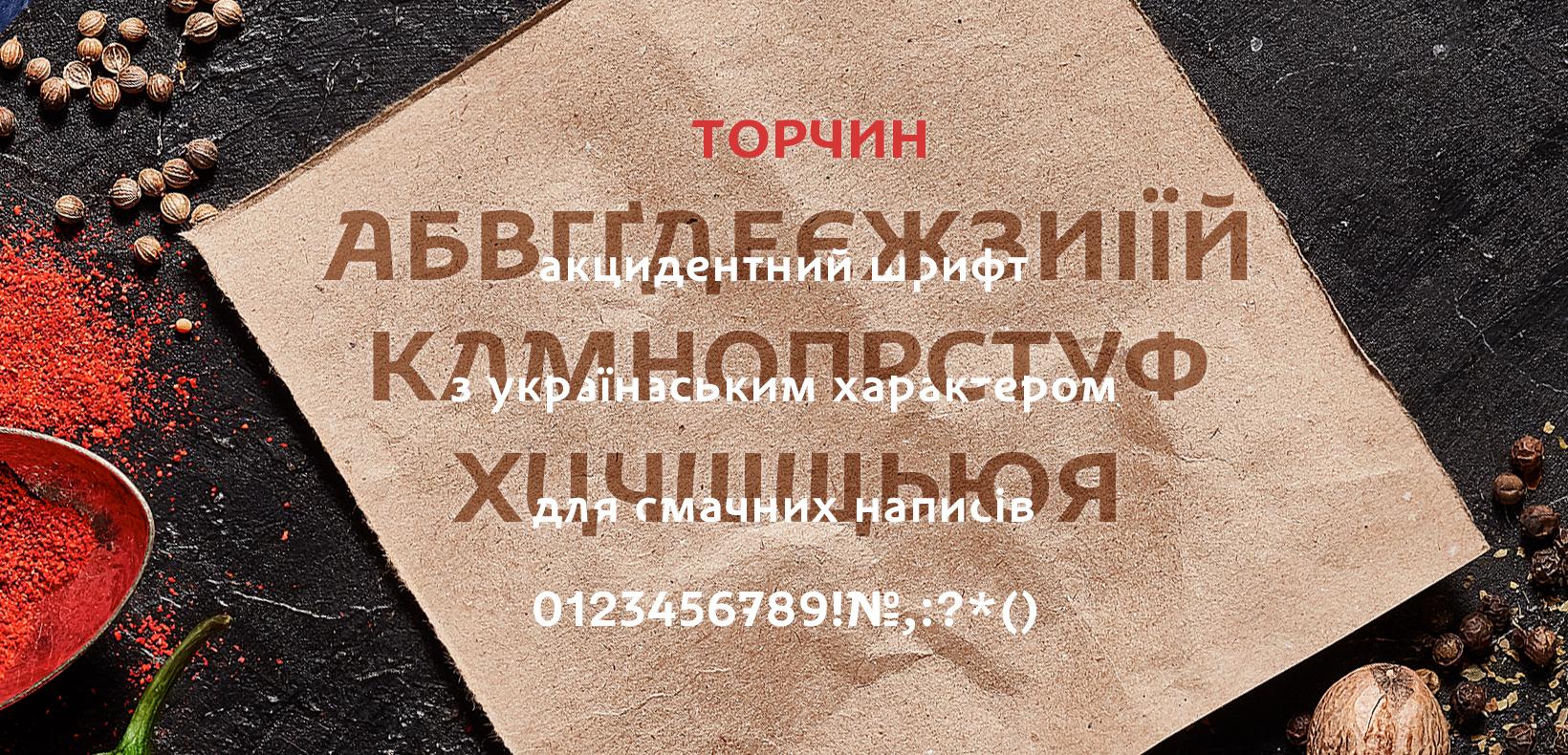 "шрифт ""Торчин"""